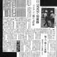 第1回日本女子プロの結果を報じる1968年7月19日付日刊スポーツ