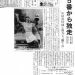 1974年7月29日付スポーツニッポン