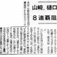 1975年7月15日付日刊スポーツ