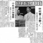 7月27日付スポーツニッポン