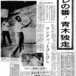 10月19日付日刊スポーツ