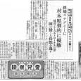 1930年10月20日付大阪毎日新聞