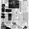 昭和46年9月20日付のスポーツニッポン