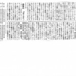 1927年7月11日付大阪毎日新聞
