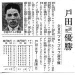 1935年10月27日付東京日日新聞