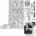 1955年5月28日付スポーツニッポン