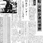 1966年8月8日付スポーツニッポン新聞
