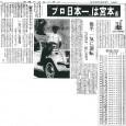 1967年9月5日付スポーツニッポン