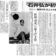 1969年9月8日付スポーツニッポン