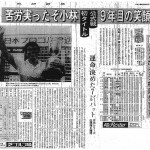 1978年8月21日付報知新聞