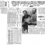 1979年9月17日付日刊スポーツ