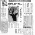 1980年10月6日付報知新聞