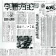 1984年8月6日付報知新聞