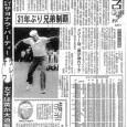 1985年8月12日付日刊スポーツ