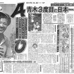 1986年7月28日付日刊スポーツ