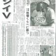 1987年7月27日付報知新聞