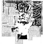 1991年8月19日付スポーツニッポン