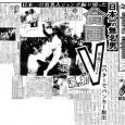 1994年5月16日付スポーツニッポン