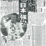 1996年5月13日付日刊スポーツ