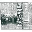 1998年5月17日付日刊スポーツ