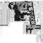 1999年5月17日付スポーツニッポン