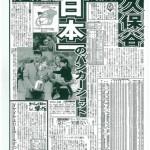 5月20日付スポーツニッポン紙