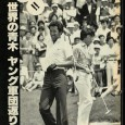週刊アサヒゴルフ1982年6月2日号