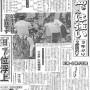 1986年5月19日付報知新聞