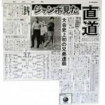 1990年5月14日付報知新聞