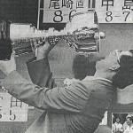1992年9月7日付日刊スポーツ