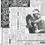 1994年9月5日付スポーツニッポン紙