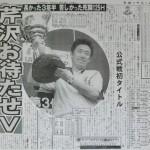 1996年9月2日付スポーツニッポン新聞